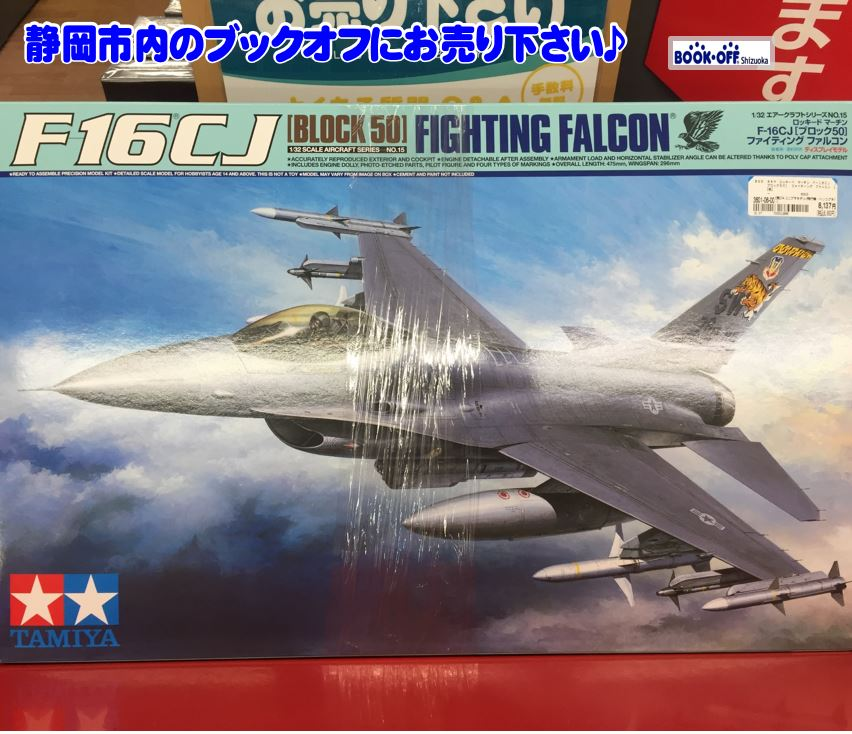 ブックオフ静岡馬渕店にてTAMIYA『1/32 F-16CJ ブロック50 ファイティング ファルコン』 をお買い取り!「プラモデル・ガンプラ・フィギュア」も買取中