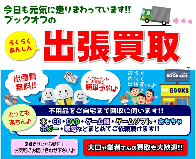 静岡市内のBOOKOFFで出張買取受付中