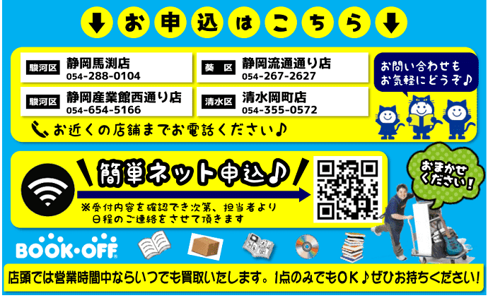 静岡市内のブックオフで出張買取を受付中!