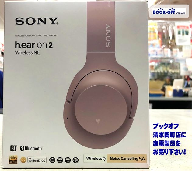 ソニー(SONY)h.ear on 2 Wireless NC WH-H900N ワイヤレスヘッドホン をお買取り!オーディオ機器・スピーカーをお売り下さい!静岡市清水区のブックオフ清水岡町店