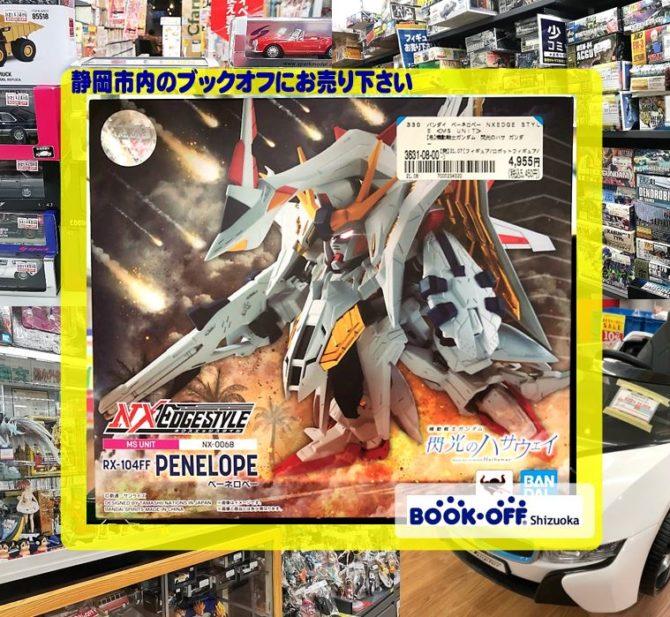 ブックオフ清水岡町店にて BANDAI SPIRITS『NXEDGE STYLE [MS UNIT] ペーネロペー 』をお買い取り!「ガンプラ・フィギュア・グッズ」買取中