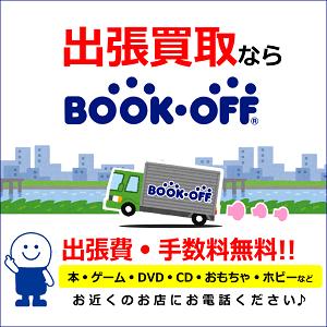 BOOKOFF静岡市内の出張買取!
