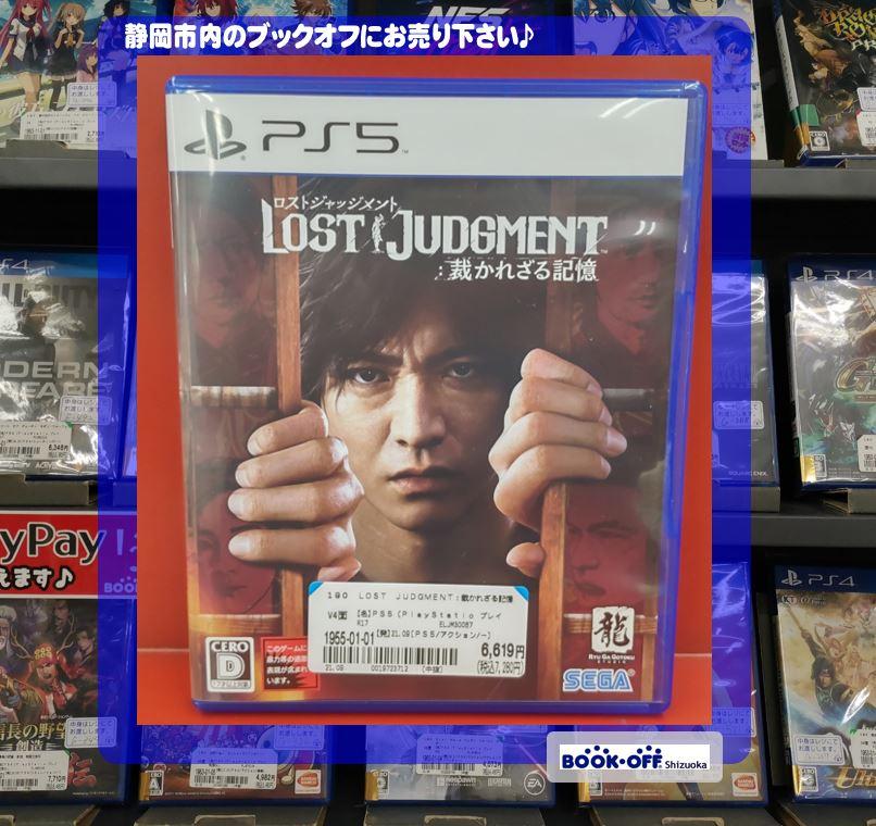 プレステ5『LOST JUDGMENT:裁かれざる記憶』入荷しました!PS5のゲームソフト・ゲーム機買取も静岡市駿河区のブックオフ静岡流通通り店