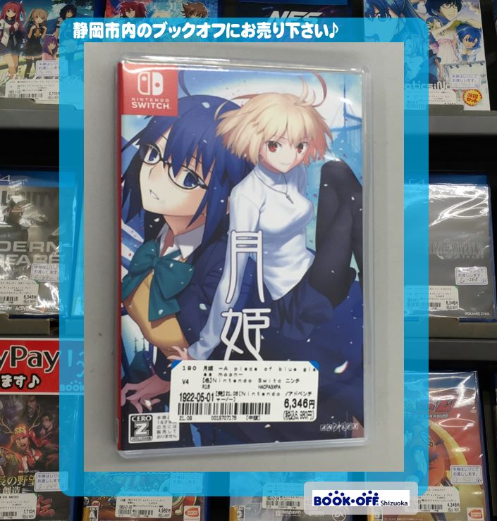 PS4『月姫 -A piece of blue glass moon-』入荷しました!