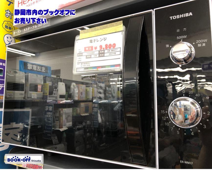 ブックオフ清水岡町店にて 東芝 (TOSHIBA) 単機能レンジ ER-WM17-W  お買取り!生活家電・デジタル家電・オーディオ機器お売り下さい