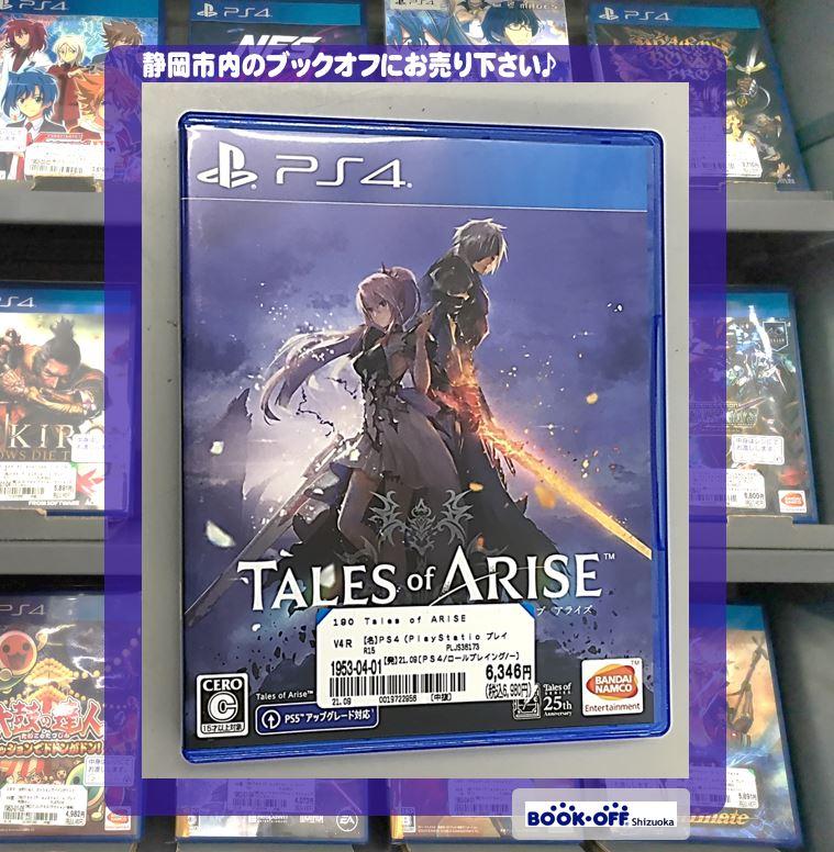 プレステ4『Tales of ARISE テイルズ オブ アライズ』入荷しました!PS4・PS5のゲームソフト・ゲーム機買取も静岡市駿河区のブックオフ静岡馬渕店
