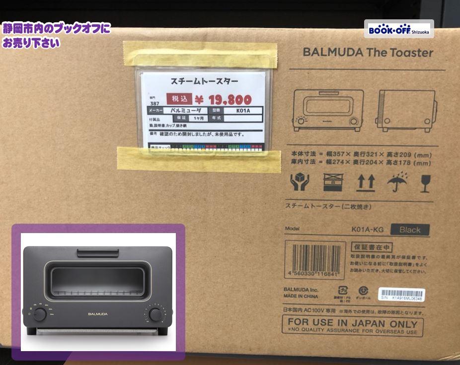 ブックオフ清水岡町店にて【未使用品】バルミューダ ( BALMUDA ) The Toaster K01A-KG  お買取り!生活家電・デジタル家電・オーディオ機器お売り下さい