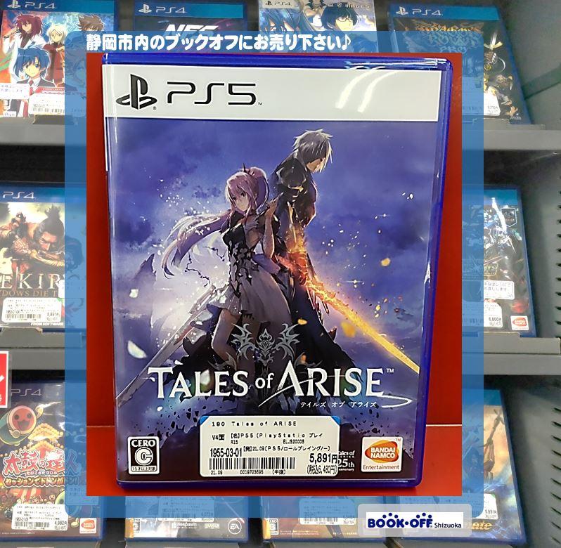 プレステ5『Tales of ARISE テイルズ オブ アライズ』入荷しました!PS5のゲームソフト・ゲーム機買取も静岡市葵区のブックオフ静岡流通通り店