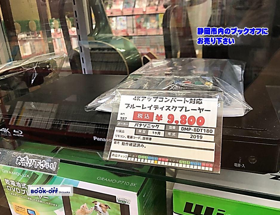 ブックオフ清水岡町店にて パナソニック ( Panasonic ) ブルーレイプレーヤー 4Kアップコンバート対応 DMP-BDT180  お買取り!生活家電・デジタル家電・オーディオ機器お売り下さい