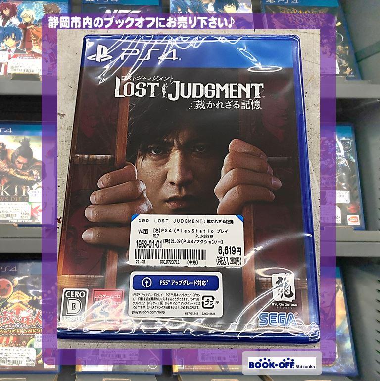 【未開封品】PS4『LOST JUDGMENT:裁かれざる記憶』入荷しました!プレステ4やPS5のゲームソフト・ゲーム機買取も静岡市駿河区のブックオフ静岡産業館西通り店