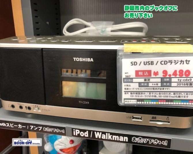 東芝(TOSHIBA)TY-CDX9 SD/USB/CDラジオカセットレコーダー をお買取り!オーディオ機器・スピーカーをお売り下さい!静岡市清水区のブックオフ清水岡町店
