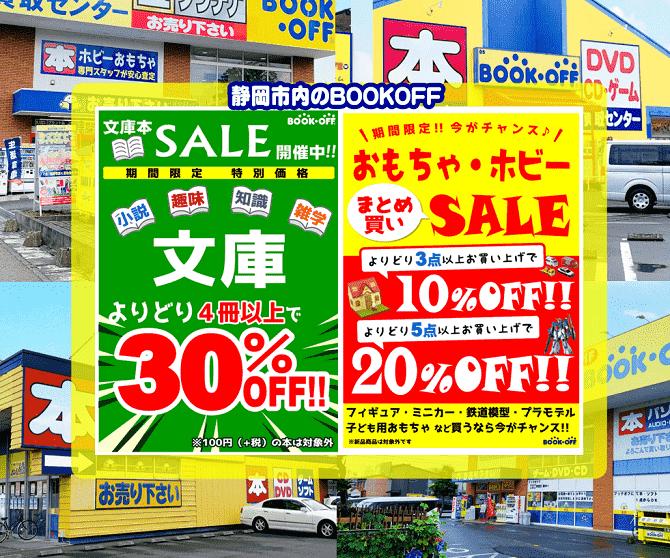 【静岡市内のブックオフ 限定】10/16(土)~10/17(日)『文庫4冊以上お買い上げで30%OFFセール』&『ホビーまとめ買いMAX20%OFFセール』開催♪