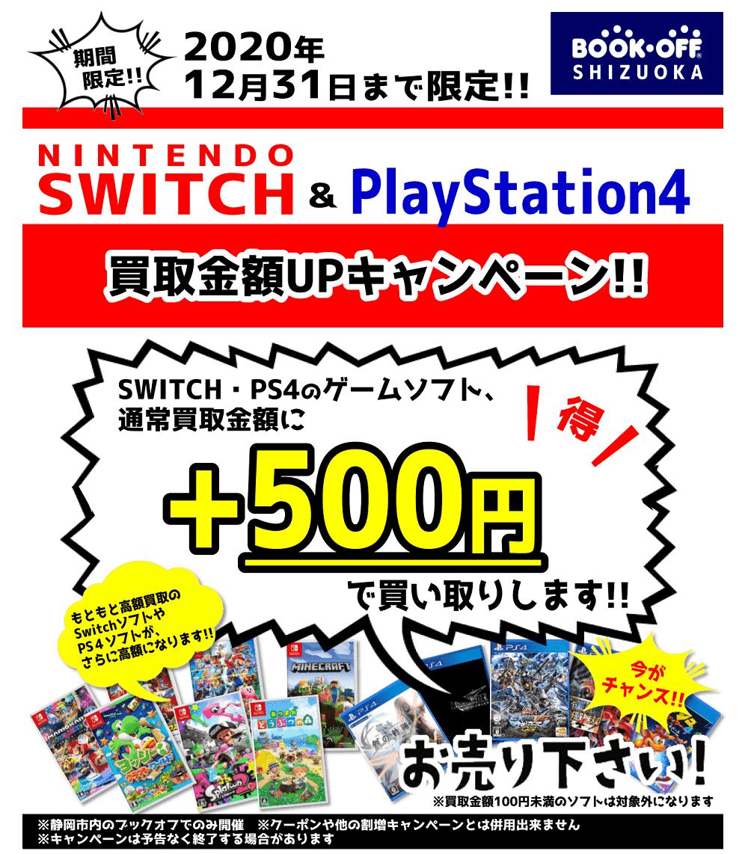 PS4・ニンテンドースイッチのゲームソフト買取キャンペーン!