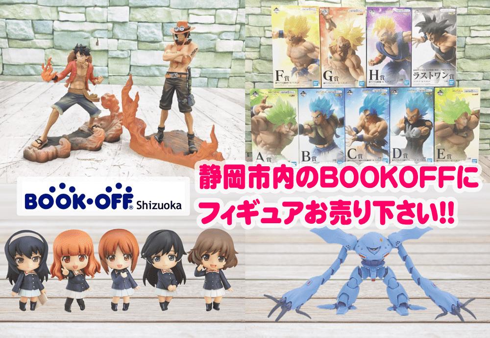 フィギュア買取なら静岡市内のブックオフ