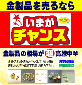 清水岡町店と静岡馬渕店で金製品買取強化中!