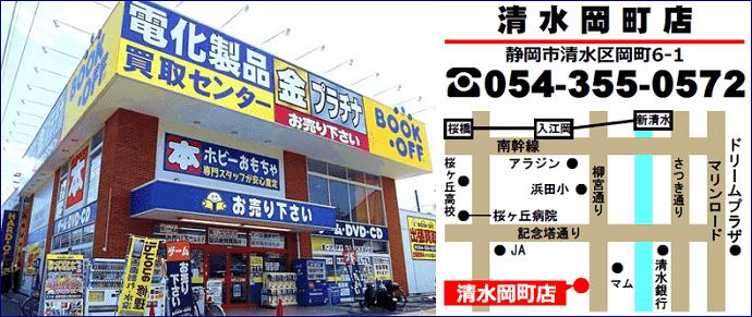 BOOKOFF清水岡町店TEL地図