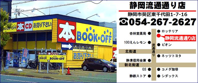 静岡市葵区のブックオフ静岡流通通り店の地図・電話番号