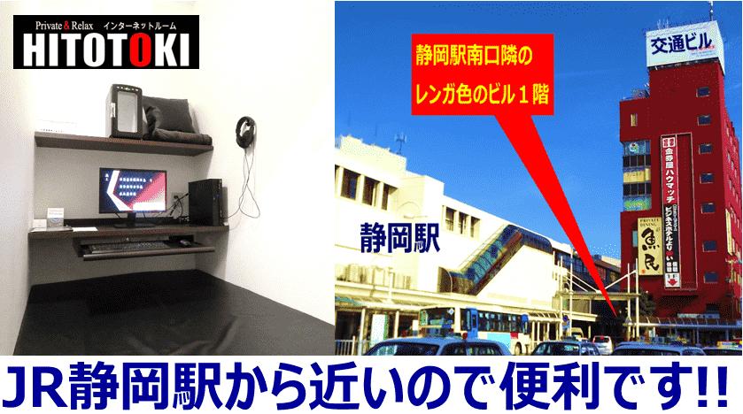 駅から近いインターネットルームHITOTOKI