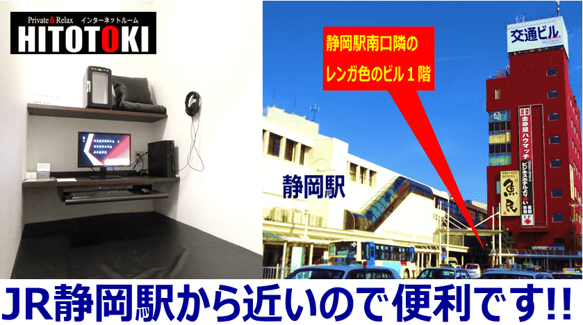 HITOTOKI静岡駅南口店