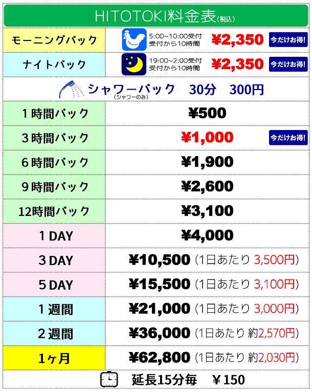 HITOTOKI202004料金表