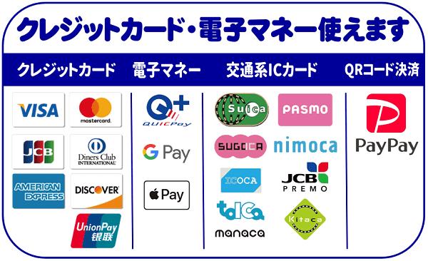 カード決済・電子マネー・ICカード・QRコード決済