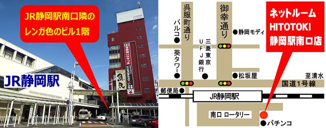 JR静岡駅から1番近い立地だからHITOTOKIは便利
