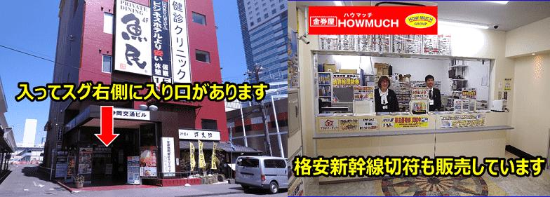 金券屋ハウマッチ静岡駅南口店併設だから格安新幹線切符も買える