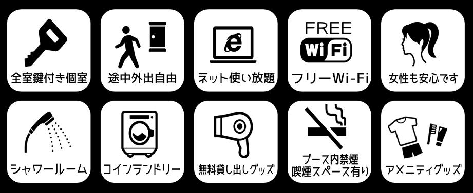JR静岡駅近くのインターネットルームHITOTOKIのサービス各種アイコン