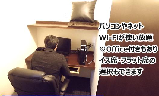 ネットルームHITOTOKIはパソコンやWi-Fiが使いたい放題でビジネス・勉強に便利