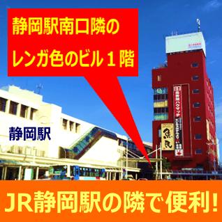 HITOTOKIはJR静岡駅から超近い!
