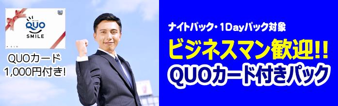 静岡駅近くのビジネスホテルやネットカフェより便利なサービス・QUOカード付きパック