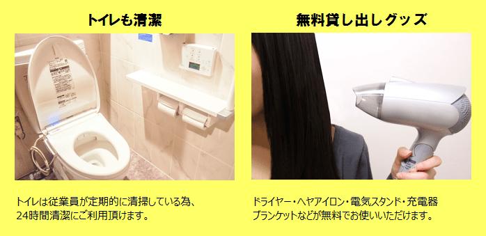 インターネットルームHITOTOKI(旧:まんが喫茶ひととき)のトイレ・無料貸出グッズ