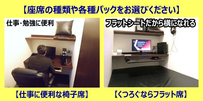 鍵付き個室は椅子席と寝る事ができるフラットシートを選べる静岡駅のネットルームHITOTOKI