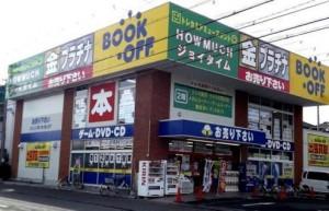 ハウマッチ・ジョイタイム清水岡町店の場所はこちらをクリック!