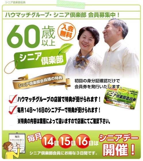 ■毎月14日(金)~16日(日)はハウマッチ・グループのシニアデー♪入会金・手数料無料でシニアカードを常時発行中!