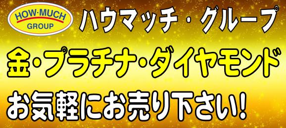 金・プラチナ・ダイヤモンドの買取なら静岡市のハウマッチ・グループへ!!