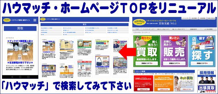 ハウマッチ・グループのホームページを一部リニューアル致しました!買取・販売情報を強化!