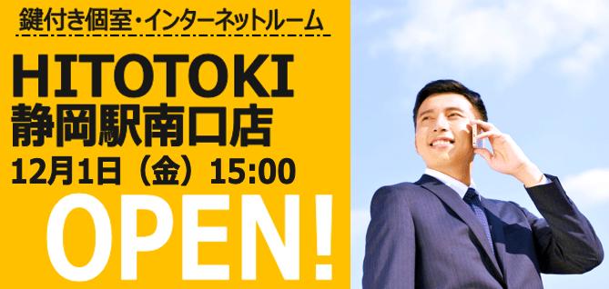 インターネットルームHITOTOKI静岡駅南口店OPEN