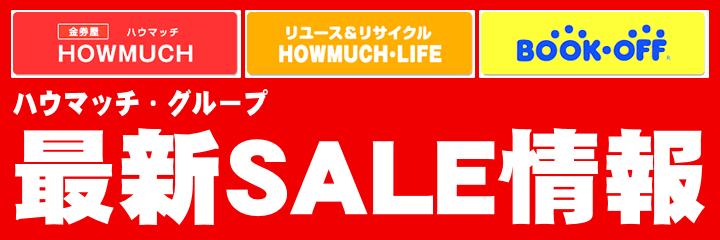 金券屋ハウマッチ・ハウマッチライフ・ブックオフ静岡のセール情報