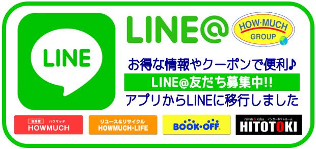 【お知らせ】「LINE@友だち登録を募集中!!」※アプリからLINE@に移行しました