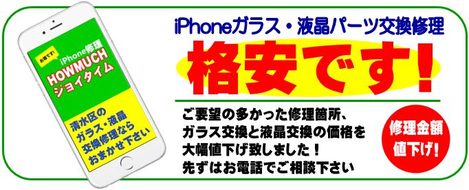 年末年始でiPhoneの画面割れや不具合が発生したら静岡市清水区のハウマッチ・ジョイタイム清水岡町店