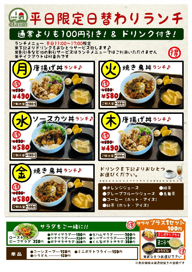 ランチサービスCfarm静岡産業館西通り店