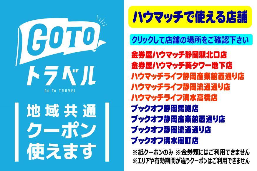 GOTOトラベル地域共通クーポン券がハウマッチ店舗でもご利用頂けます