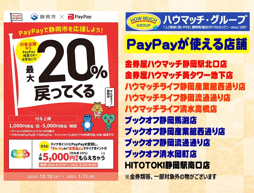 エール静岡!PayPay