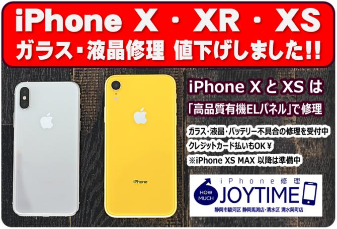 ジョイタイムでiPhone修理料金値下げ!