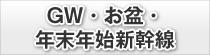 GW・お盆・年末年始新幹線