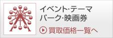 イベント・テーマパーク・映画券 買取価格一覧へ
