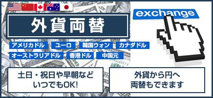 ドル・ユーロ等、外貨両替なら土曜日・日曜日も営業している金券屋ハウマッチ