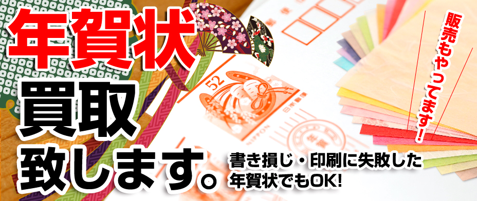 2019年(平成31年)の年賀ハガキ(年賀状)を売るのも買うのも静岡街中の金券屋ハウマッチへ!