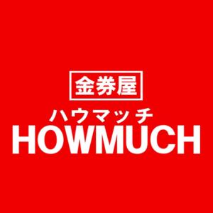 静岡市の金券ショップ・金券屋ハウマッチ
